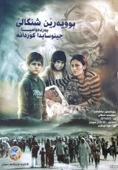 Il manifesto diffuso a Duhok il 3 agosto 2015 per commemorare il genocidio avvenuto un anno prima